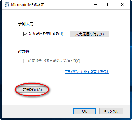 VOYO VBook V1 MS-IMEの設定1