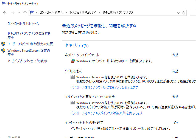 Windows Defenderが復帰