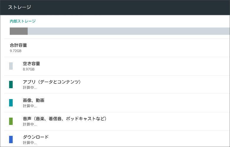 Chuwi HiBook Androidストレージ