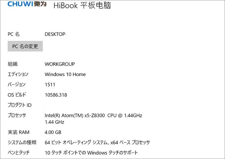 Chuwi HiBook システム情報