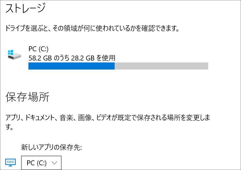 Chuwi HiBook Windowsのストレージ