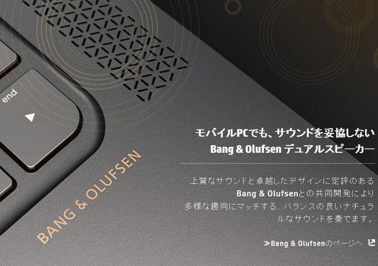HP Spectre 13 スピーカー