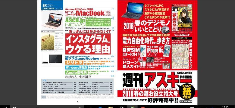 Jumper EZPad 4S 電子書籍余白