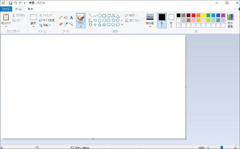 Windows 10アクセサリーのペイント