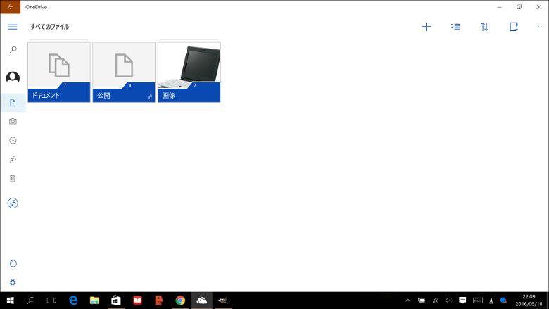 OneDrive UWP版 サムネイルビュー