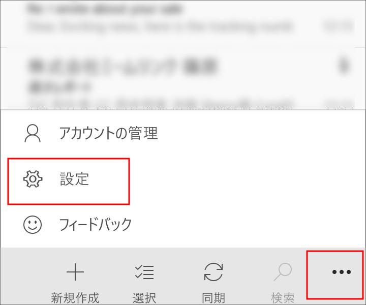 Outlookメール 受信トレイから設定画面へ