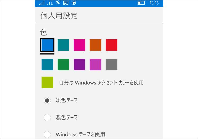 Outlookメール 個人用設定