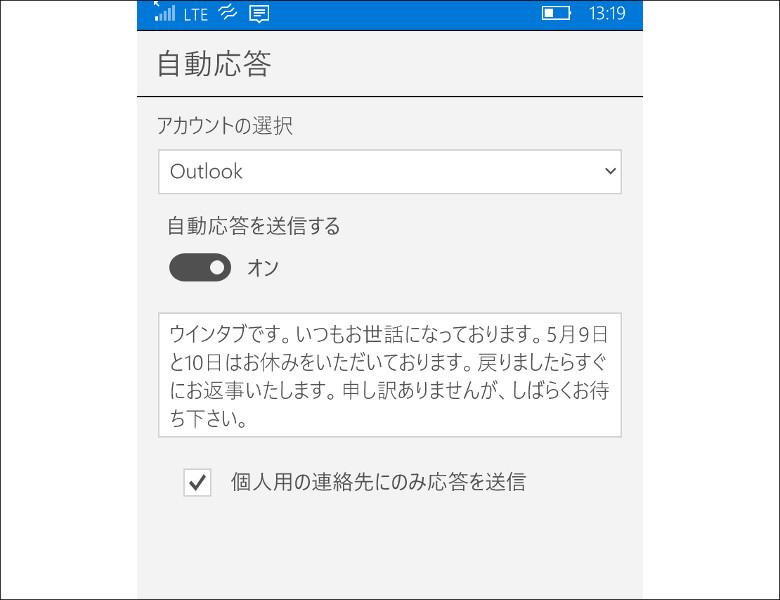 Outlookメール 自動応答