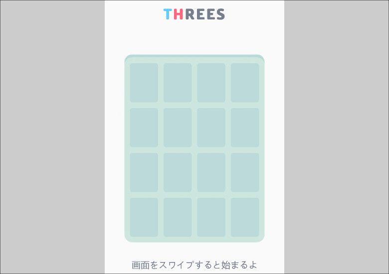 Microsoft ストアアプリ THREES 練習