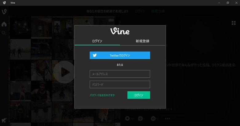 Vine Twitterアカウントでログイン