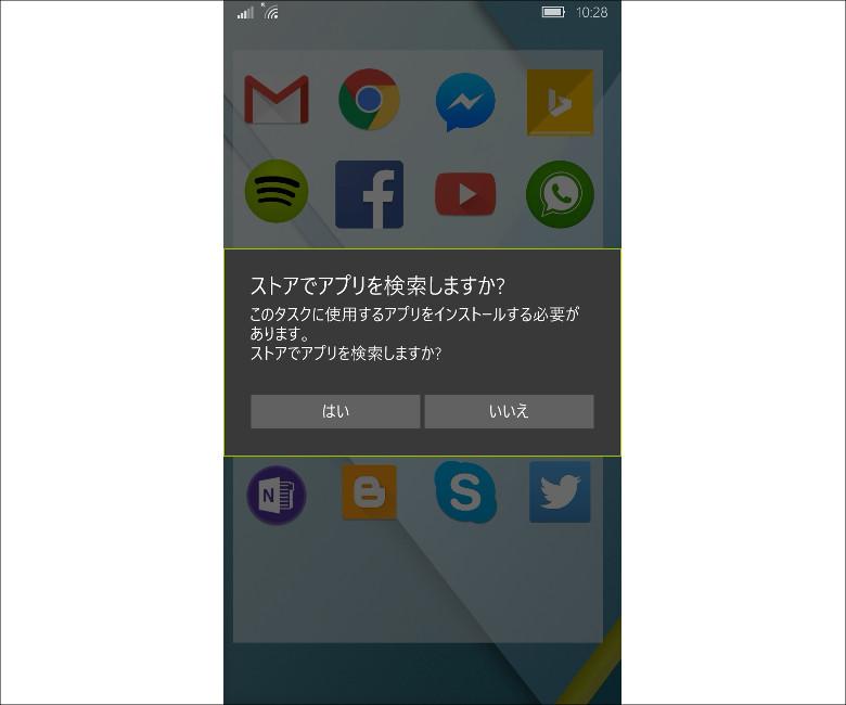 WinDroid アプリのインストール