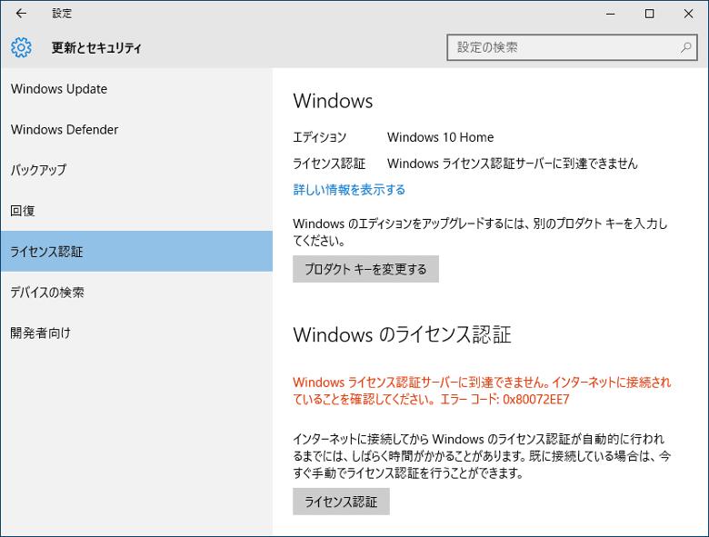 Windowsのアクティベーション1