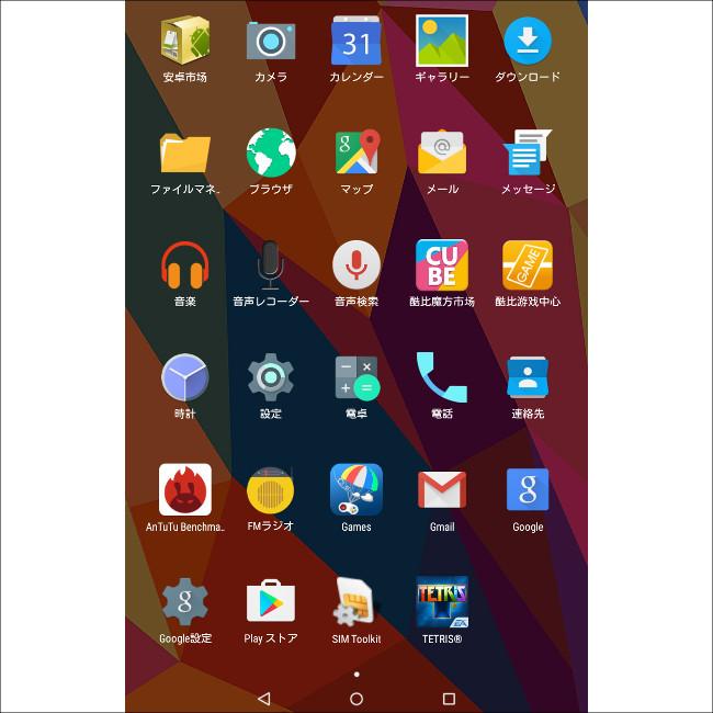 Cube T8 Super プリインストールアプリ