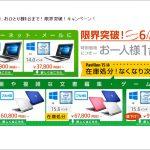 セール情報 - HPが限界突破!キャンペーン開催中、低価格機がさらにお買い得に!