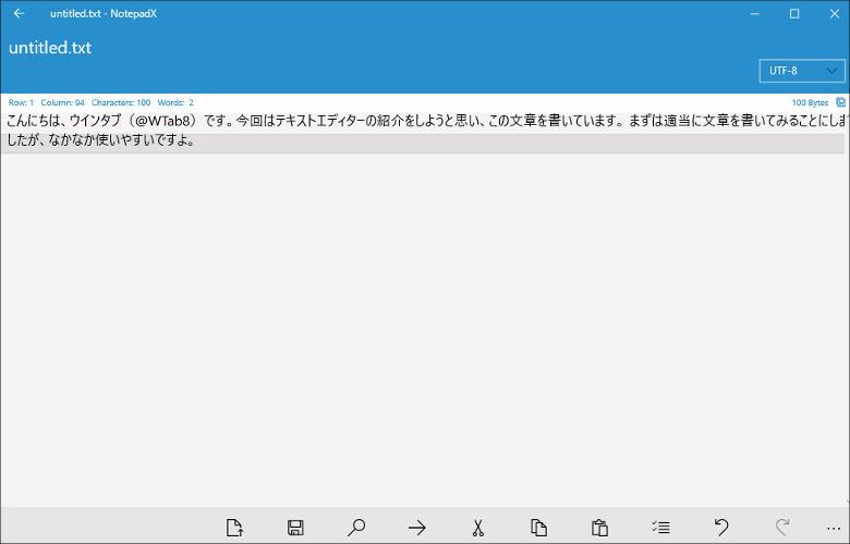 NotepadX 画面を明るく