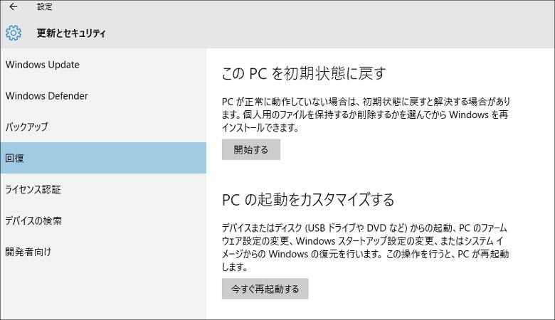 PCの初期化