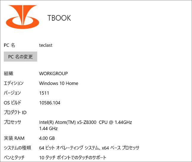 Teclast Tbook 10 システム情報