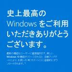 Windows 10に一度アップグレードして元に戻しておくと、無償期間終了後も再度アップグレードが可能