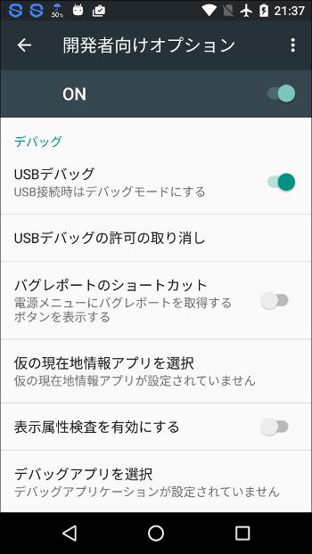 Android 開発者向けオプション画面