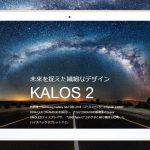BungBungame KALOS 2 - もはや貴重か?ハイスペック10.5インチAndroidタブレット