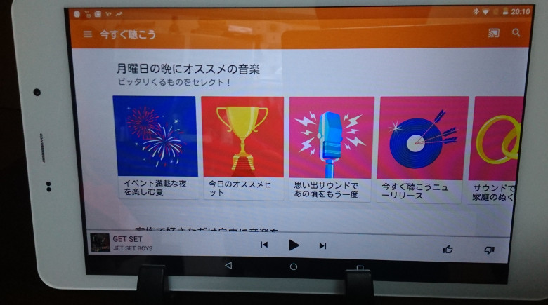 Cube T8 Super Version 音楽アプリ