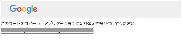 Googleの認証コード