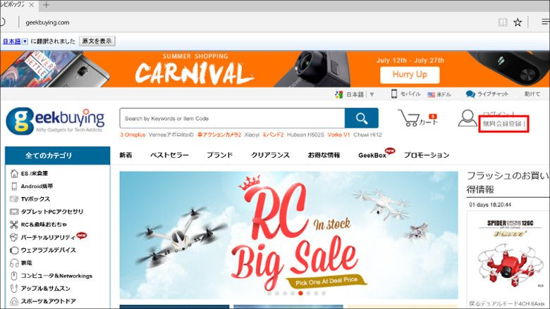 geekbuying トップページ日本語