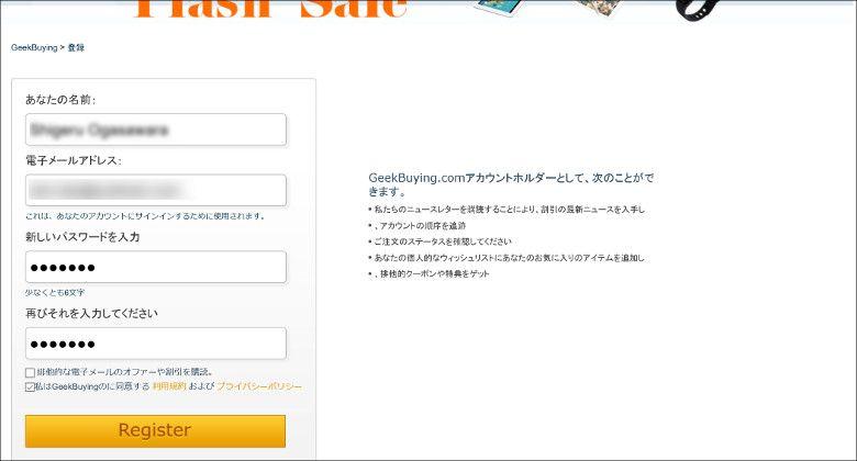 geekbuying 会員登録画面