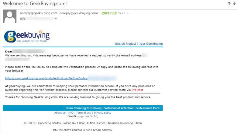 geekbuying 確認メール