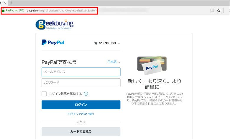 geekbuying 注文の流れ4
