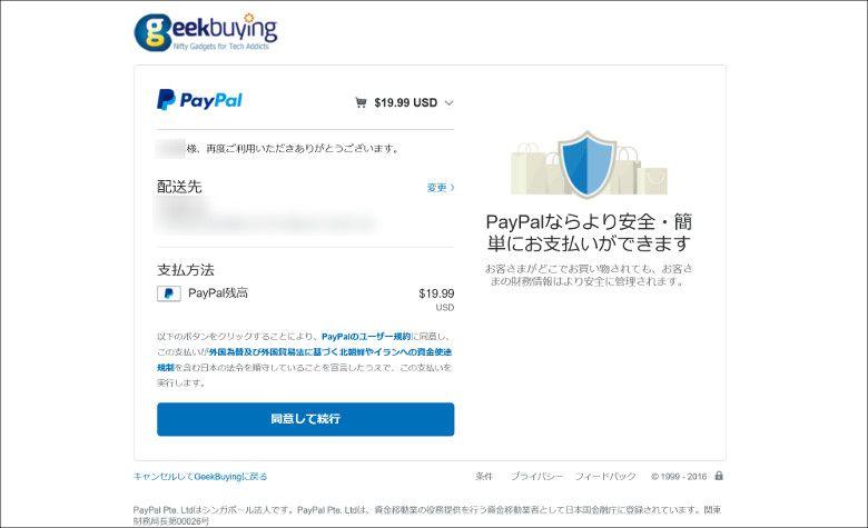 geekbuying 注文の流れ5