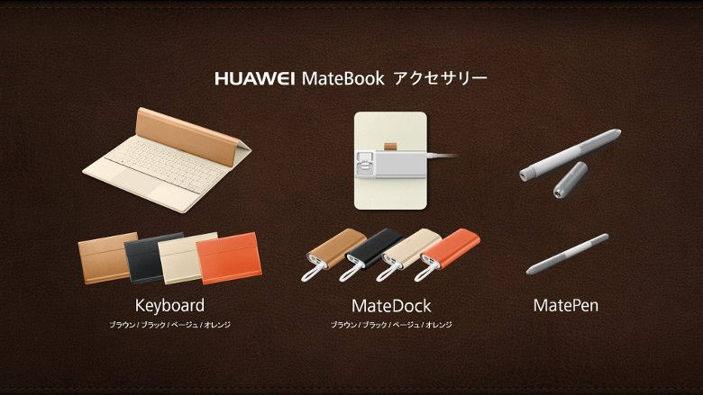 HUAWEI MateBook オプション