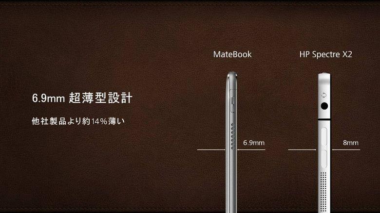 HUAWEI MateBook 厚さ