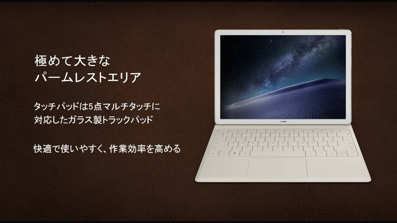 HUAWEI MateBook キーボード装着