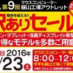 セール情報 - 激安品多数のマウス訳ありセール、今年も飯山工場で開催!7月23日だって!