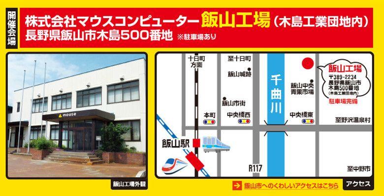 マウス飯山工場の地図