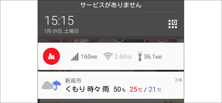 Opera Max 通知領域