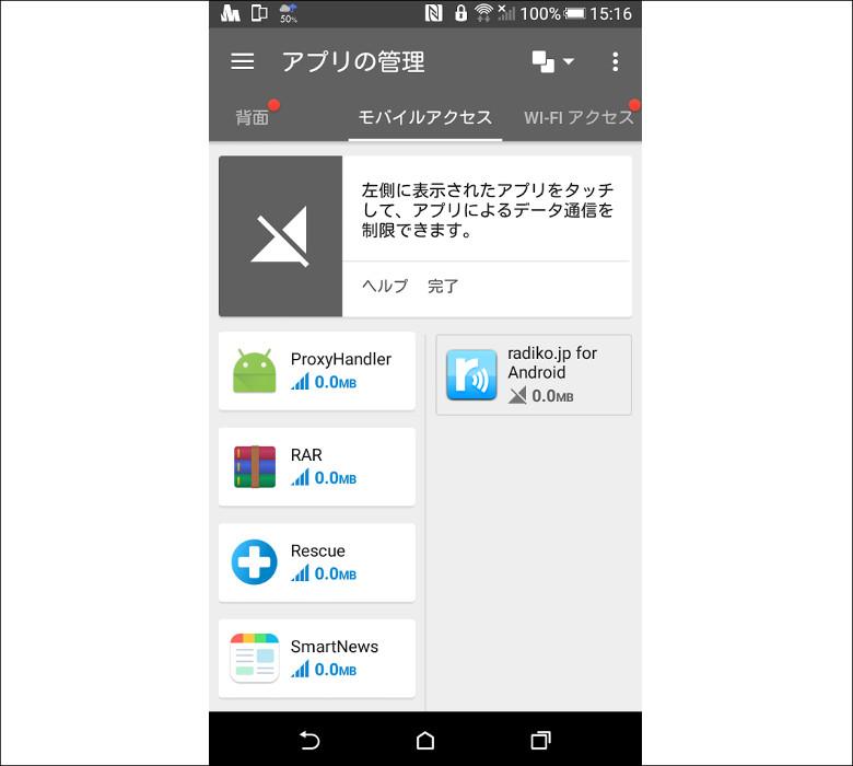 Opera Max 対応アプリの選択