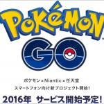 Pokémon GOがWindows 10 スマホ(WindowsPhone)でも遊べるかもよ? - 海外ニュースから