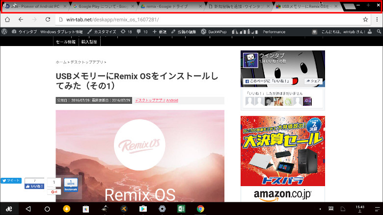 Remix OS ウインドウ