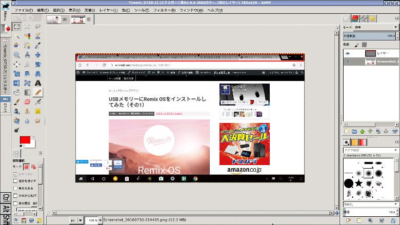 Remix OSでGIMP
