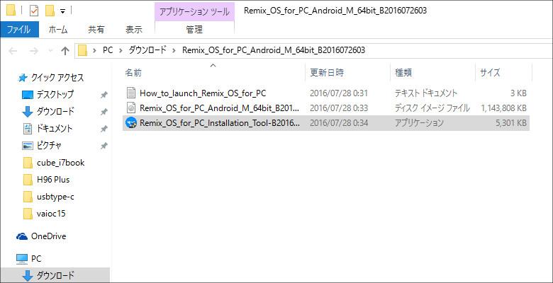 Remix OS ZIPファイルを展開