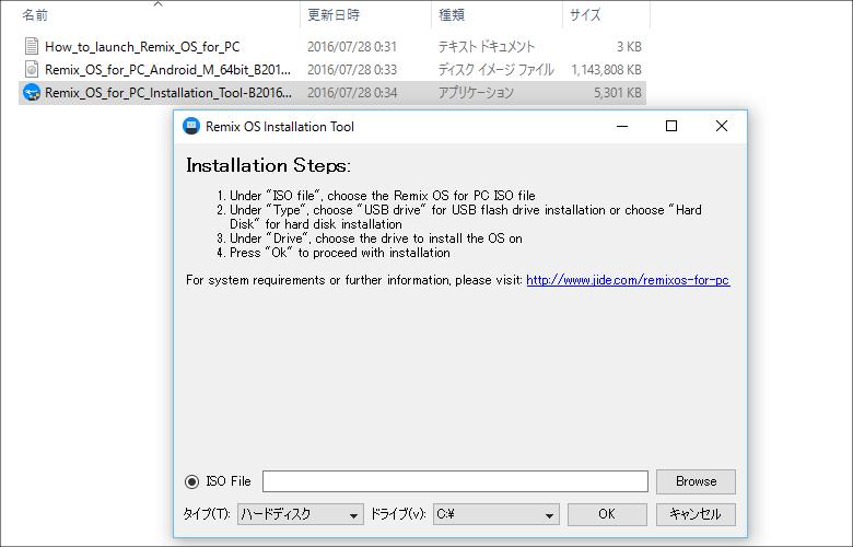 Remix OS インストーラー