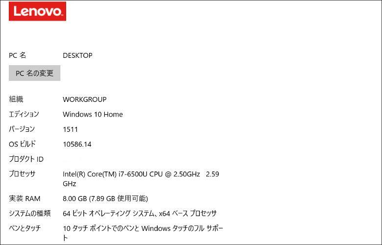 Lenovo ThinkPad Yoga 260 システム構成1