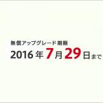 リマインド - Windows 10への無償アップグレードは7月29日まで!うっかり忘れないで!