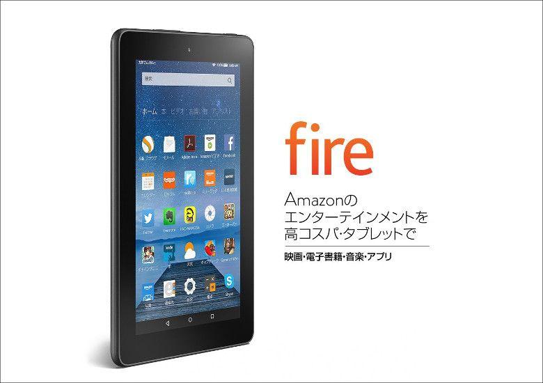 AmazonのFireシリーズ