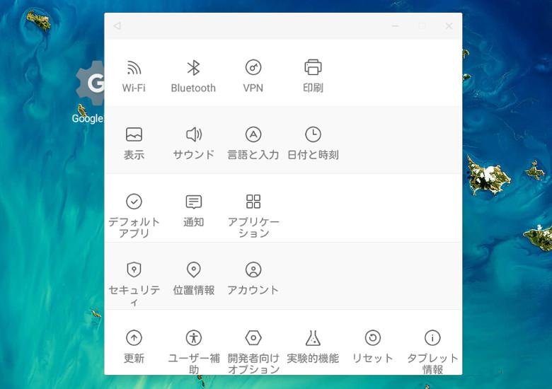 Chuwi Vi 10 Plus 設定メニュー
