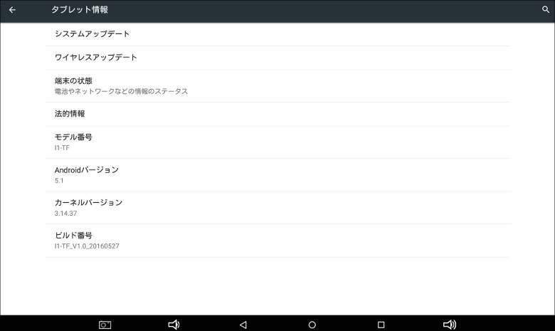 Cube iWork 8 Air Androidシステム情報