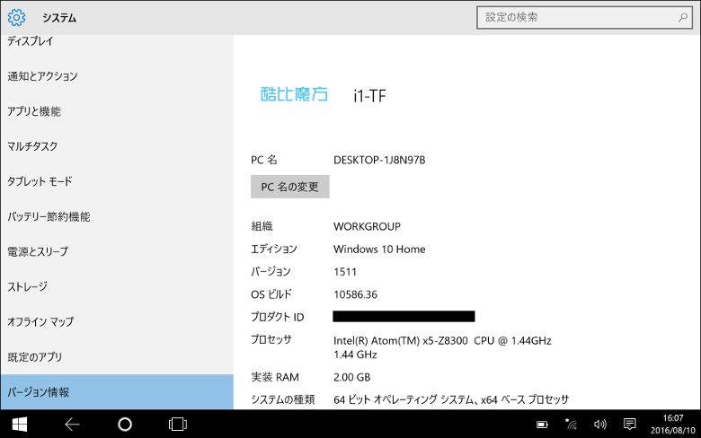 Cube iWork 8 Air システム情報