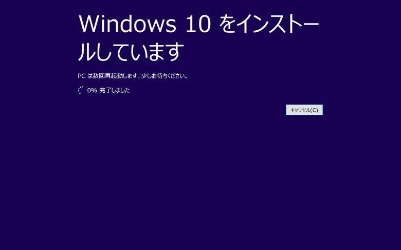 Cube iWork 8 AirにAnniversary Update2